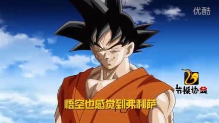 龙珠Z:复活的F 弗小公举的复仇血泪史 09