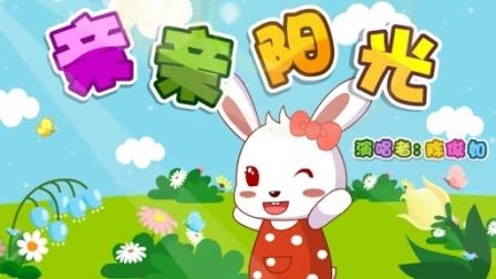 兔小贝儿歌   亲亲阳光 (含歌词)
