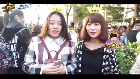 宋智孝不穿裤子裸秀美腿 北京站