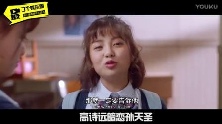 最暖客串明星 王者荣耀第一主播嗨氏出演《少年有点酷》确实有点酷 18