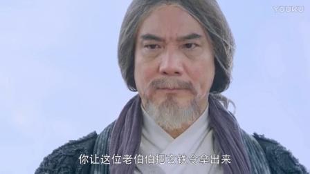 《新侠客行》03集预告片