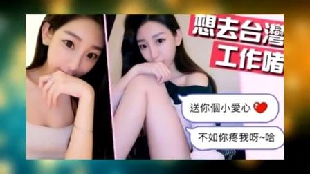 谢芷蕙16岁成陈冠希女友 如今大变脸成网红主播 170710