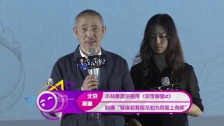 土豆娱乐快报 2017 7月 小林薰抵京宣传《深夜食堂2》自曝