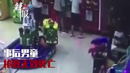 商场游乐园玩小火车 不满2岁小孩被卡身亡