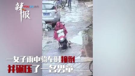 女子骑电车撞倒男童后直接碾过 头都不回扬长而去