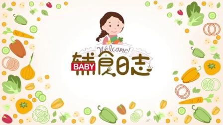 宝宝辅食日志 06 基础烤箱蛋糕 基础烤箱蛋糕