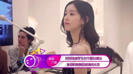 土豆娱乐快报 2017 8月 奶茶妹妹学生时代登台演出 身穿粉嫩舞蹈服清纯水灵 170804