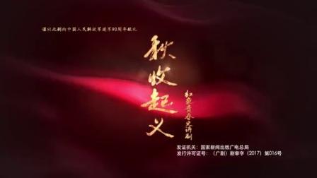 秋收起义 DVD版 《秋收起义》17集预告片