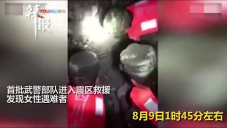 回溯九寨沟地震16小时 已致19死 247伤
