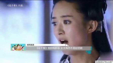 《花千骨》将拍电影版 女主角恐不是赵丽颖 170831