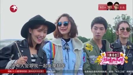旅途的花样 2017 志玲姐姐搭载大叔摩托兴奋到献吻