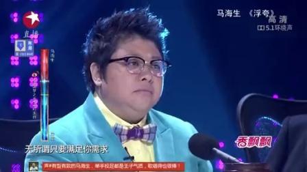 中国梦之声 第二季 马海生《浮夸》141130 中国梦之声