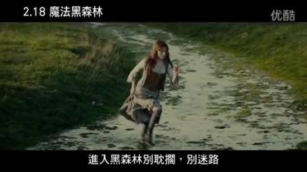 《魔法黑森林》台湾版正式预告片 2015.02.18 除夕献映