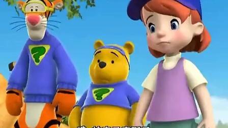 小熊维尼与跳跳虎 第二季 66