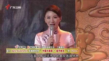 中国大画家(十二)