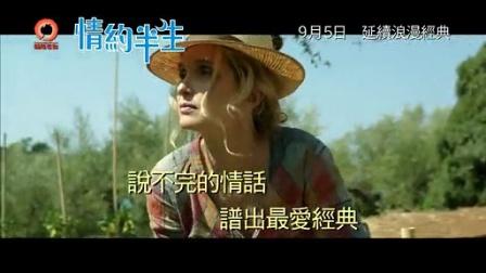 爱在午夜降临前 电视版 (中文字幕)