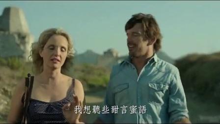 爱在午夜降临前 台湾预告片2 (中文字幕)