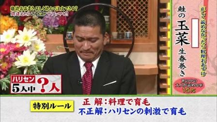 TOKIOカケル 2013.11.27