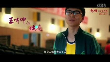"""电影《怒放之青春再见》""""无怒放 不青春""""视频特辑"""