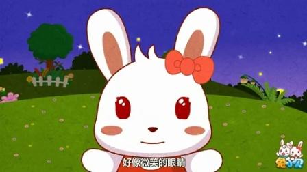 兔小贝系列儿歌  数星星 (含)歌词