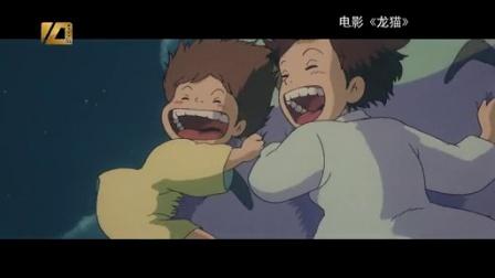 10放-《映像-宫崎骏》(上):幻想是头脑深处的记忆