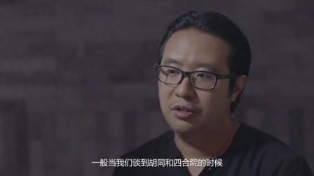 他竟然说 北京的胡同不应该保护 238