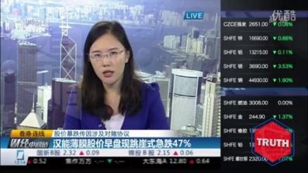 """第15期:""""中国首富""""千亿暴跌回忆录"""