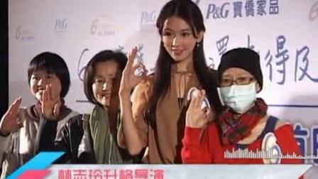 林志玲升格导演 首映会上红眼眶 110301