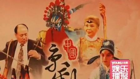 2011中国京剧文化节将启动 名家汇聚北京城 110302