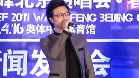 汪峰演唱会不邀嘉宾 旭日阳刚未正面道歉 110302