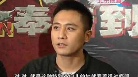 刘烨瞒老婆拍惊险戏 110304