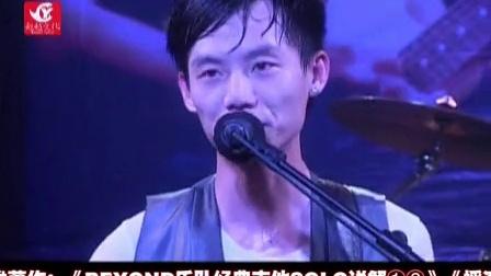 2010家驹六月天纪念BEYOND音乐会 ⑨昔日舞曲