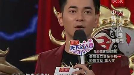 天下达人秀 20110324