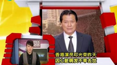 香港演员邓光荣因心脏病发不幸去世