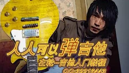 左轮吉他初级入门教程《人人可以弹吉他》第9课《右手分解的练习方法》