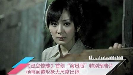 """《孤岛惊魂》""""演员版""""特别预告 杨幂颠覆形象大尺度出镜 110524"""