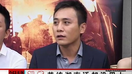 娱乐现场:《建党伟业》上海造势 刘烨自爆台词折磨人