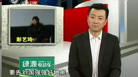 """从刑警到""""强奸犯"""" 110614"""