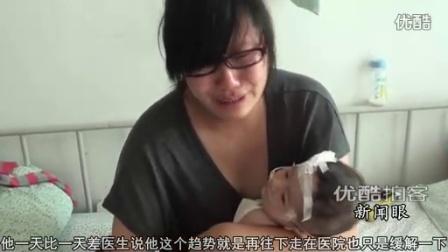 [拍客]一个年轻母亲呼唤:救救我的孩子
