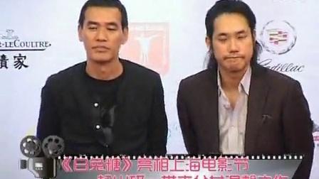 第14届上海国际电影节 《白兔糖》亮相上海电影节  松山研一带来父女温馨之作
