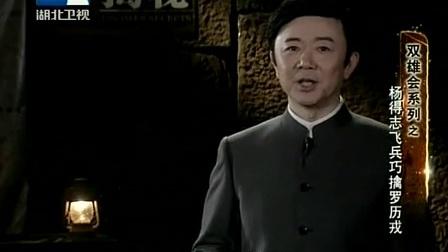 大揭秘 2013 双雄会之杨得志飞兵巧擒罗历戒