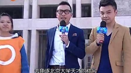 北京大学专场 天才知道 130504