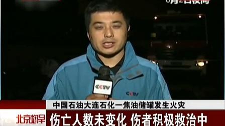 中国石油大连石化一焦油储罐发生火灾