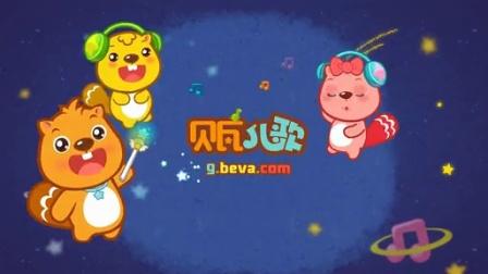 贝瓦儿歌 14 洋娃娃和小熊跳舞