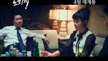 演艺圈性丑闻曝光《玩物》预告片