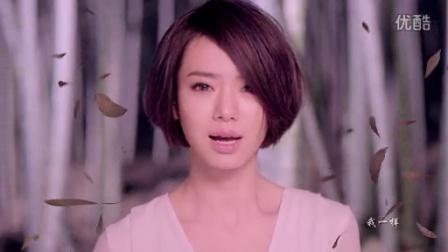 优酷音乐首发 戚薇《仙侠世界之错过》MV