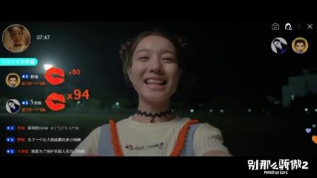 《别那么骄傲 第二季》片花之傲娇导演再飙演技