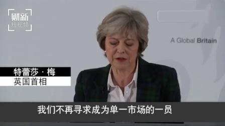 财新短视频 英国脱欧 瑞银汇丰要