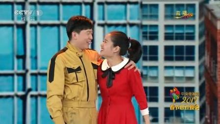 小品《大城小爱》刘亮 白鸽 郭金杰 05