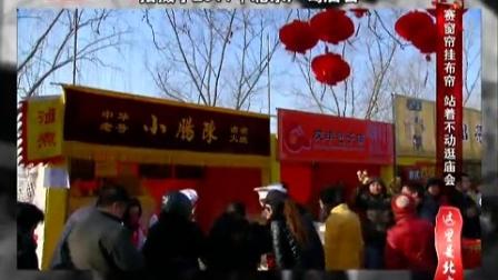 这里是北京20170201 高清
